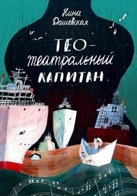 Нина Дашевская - Тео — Театральный капитан