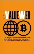 Крис Скиннер - ValueWeb. Как финтех-компании используют блокчейн и мобильные технологии для создания интернета ценностей