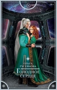 Ольга Гусейнова - Голодное сердце (сборник)