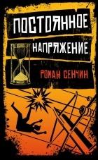 Роман Сенчин - Постоянное напряжение (сборник)