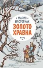 Мария Пастернак - Золото Хравна