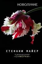 Стефани Майер - Новолуние
