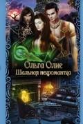 Ольга Олие - Шальная некромантка, Практика некромантки (сборник)