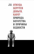 Елена Котова — Откуда берутся деньги, Карл? Природа богатства и причины бедности