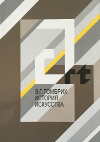 Эрнст Ганс Гомбрих - История искусства