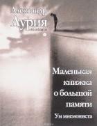 Александр Лурия — Маленькая книжка о большой памяти