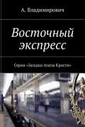 А. Владимирович - Восточный экспресс