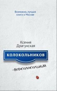 Ксения Драгунская - Колокольников - Подколокольный