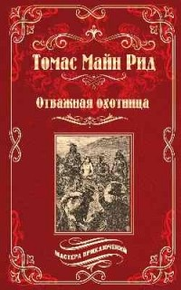 Томас Майн Рид - Отважная охотница