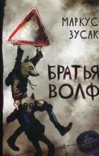 Маркус Зусак - Братья Волф