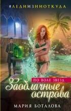 Мария Боталова - Заоблачные острова. По воле звезд