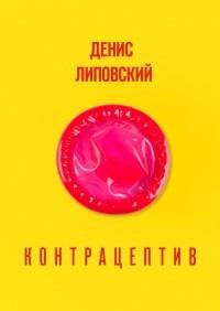 Денис Липовский - Контрацептив