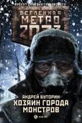 Андрей Буторин - Хозяин города монстров
