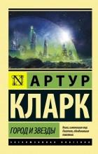 Артур Кларк — Город и звезды