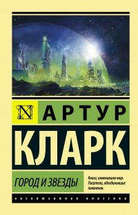 Артур Кларк - Город и звезды