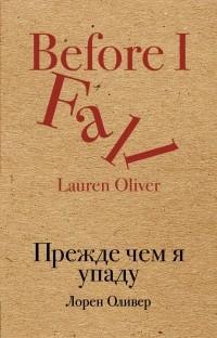 Лорен Оливер - Прежде чем я упаду