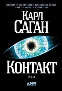 Карл Саган - Контакт