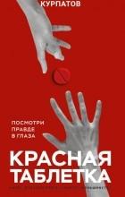Андрей Курпатов - Красная таблетка