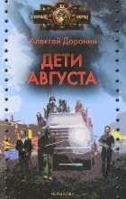 Алексей Доронин - Дети августа