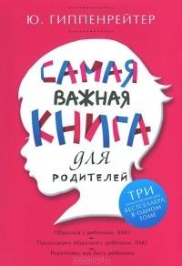 Юлия Гиппенрейтер - Самая важная книга для родителей
