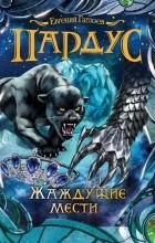 Евгений Гаглоев - Пардус. Книга 8. Жаждущие мести