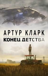 Артур Кларк - Конец детства
