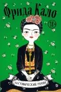 Мария Хессе - Фрида Кало. Биография в комиксах