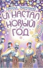 Наталья Евдокимова - И настал Новый год