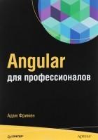 Адам Фримен - Angular для профессионалов