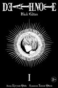 - Death Note. Black Edition. Книга 1