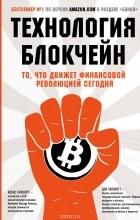 Дон Тапскотт, Тапскотт Алекс - Технология блокчейн - то, что движет финансовой революцией сегодня