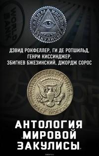 Рокфеллер  Дэвид - Антология «мировой закулисы»