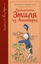 Линдгрен А. - Приключения Эмиля из Лённеберги