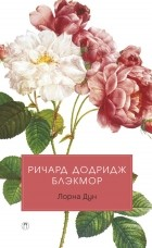 Ричард Додридж Блэкмор - Лорна Дун