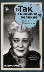 - Фаина Раневская. Избранное