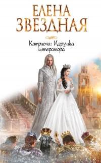 Елена Звёздная - Катриона: Игрушка императора