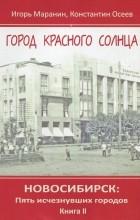 Игорь Маранин, Константин Осеев - Город Красного солнца