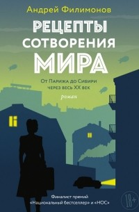 Андрей Филимонов - Рецепты сотворения мира