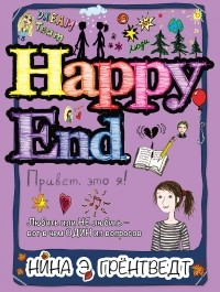 Нина Элизабет Грёнтведт - Привет, это я! Happy End