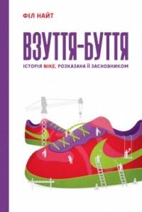 Фил Найт - Взуття-буття. Історія Nike, розказана її засновником