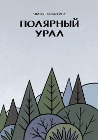Юлия Никитина - Полярный Урал
