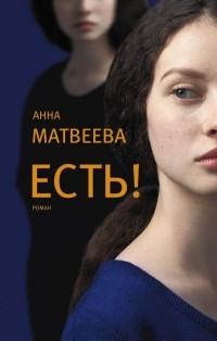 Анна Матвеева - Есть!