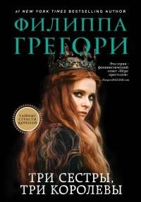 Филиппа Грегори - Три сестры, три королевы