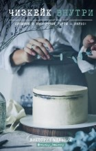 Виктория Мельник - Чизкейк внутри. Сложные и необычные торты - легко!