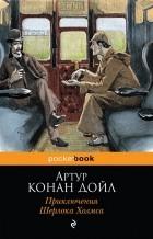 Артур Конан Дойл — Приключения Шерлока Холмса (сборник)