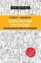 Роберт Чалдини - Психология согласия. Революционная методика пре-убеждения