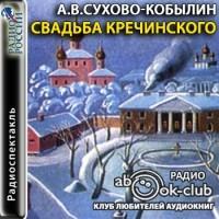 Александр Сухово-Кобылин - Свадьба Кречинского
