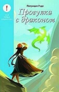 Патриция Рэде - Прогулка с драконом