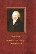 Жан-Поль - Грубиянские годы: Биография. В 2 томах