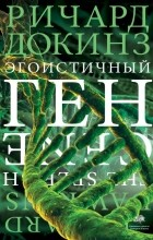 Ричард Докинз - Эгоистичный ген